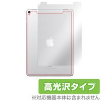 iPad Pro 10.5インチ (Wi-Fi + Cellularモデル) に対応し高光沢素材を使...