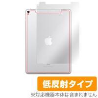 iPad Pro 10.5インチ (Wi-Fi + Cellularモデル) に対応し低反射素材を使...