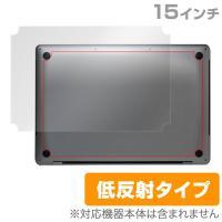 MacBook Pro 15インチ (2017/2016) に対応し低反射素材を使用した裏面用保護シ...