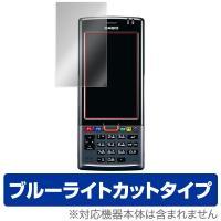 CASIO HANDY TERMINAL IT-G500 に対応した目にやさしいブルーライトカットタ...
