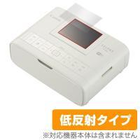 コンパクトフォトプリンター SELPHY CP1300 に対応した映り込みを抑える低反射タイプの液晶...