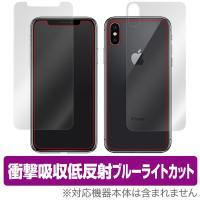 iPhone X に対応した衝撃吸収低反射ブルーライトカットタイプ『表面・背面セット』の保護シート ...