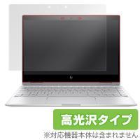 HP Spectre x360 13-ae000 に対応した透明感が美しい高光沢タイプの液晶保護シー...