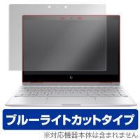 HP Spectre x360 13-ae000 に対応した目にやさしいブルーライトカットタイプの液...