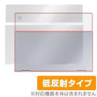 Google Pixelbook に対応し低反射素材を使用した背面用保護シート OverLay Pl...