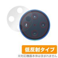 Amazon Echo Dot に対応した映り込みを抑える低反射タイプの表面用保護シート OverL...