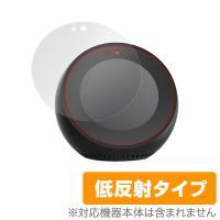 Amazon Echo Spotに対応した映り込みを抑える低反射タイプの液晶保護シート OverLa...