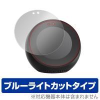 Amazon Echo Spotに対応した目にやさしいブルーライトカットタイプの液晶保護シート Ov...