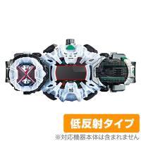 仮面ライダージオウ 変身ベルト DXジクウドライバー に対応した映り込みを抑える低反射タイプの液晶保...