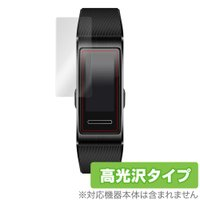 HUAWEI band4 Pro 保護 フィルム OverLay Brilliant for HUAWEI band 4 Pro (2枚組) 液晶保護 指紋がつきにくい 防指紋 高光沢 ファーウェイ