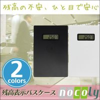 ICカード専用の残高表示機能付パスケース「nocoly(ノコリー)」。電子マネーの残高が不安なときに...