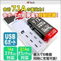 同時に最大6台までのUSB機器を充電できるタップ型を採用した充電器。6つのUSBポートで合計7.1A...