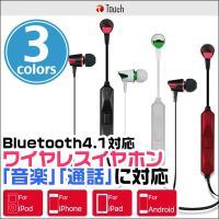 ■商品説明 iPhone(iOS)やAndroid対応しBluetooth4.1に対応したワイヤレス...