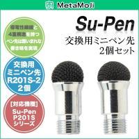 「Su-Pen P201Sシリーズ」の交換用のミニペン先2個のセットです。T9モデル、MSモデルまた...