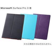 Surface Pro 3に対応した傷や汚れなどから守るレザージャケットです。カバーを開き、カバーを...