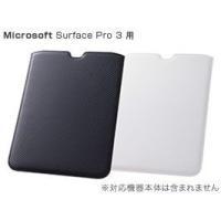 Surface Pro 3に対応したスリーブタイプのレイ・アウトのジャケットです。縦方向に収納するだ...