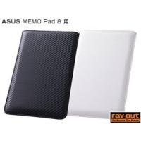 ASUS MEMO Pad 8に対応したレイ・アウトのシンプルなスリーブタイプのジャケットです。縦方...
