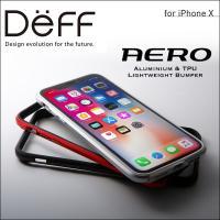 iPhone X に対応した美しいアルミバンパー。側面部分にアルミ素材を内側部分に衝撃を吸収するTP...