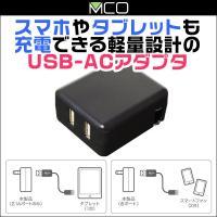 スマホやタブレットも充電できるUSB-ACアダプタは全世界で使用可能なAC100V-240V対応製品...
