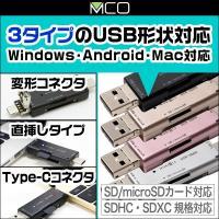 これ1つで3タイプのUSB形状に対応する変形コネクタを搭載。一般的なPCの他、スマートフォンやタブレ...
