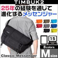 TIMBUK2 Classic Messenger(クラシック・メッセンジャー)(M)【送料無料】
