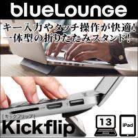 人間工学に基づいたノートパソコンやタブレット用スタンド Kickflip(キックフリップ)! Kic...