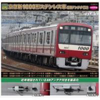 メーカー:グリーンマックス 型番  :30579 商品名 :京急新1000形ステンレス車(SRアンテ...