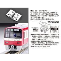 メーカー:銀河モデル 型番  :3D-021 商品名 :TNアダプター KATO京浜急行2100形 ...