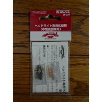メーカー:KATO 型番  :28-220 商品名 :ヘッドライト専用化基板(中間先頭車用) 標準価...