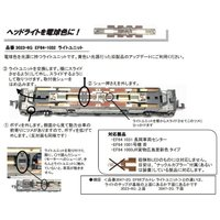 メーカー:KATO 型番  :3023-6G 商品名 :EF64-1032 ライトユニット 標準価格...