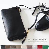 お財布+ポシェットの上品な本革お財布ポシェット 財布としての機能はもちろん、スマホなどの収納が可能な...