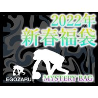 2020年 EGOZARU/エゴザル 福袋 MYSTERY BAG