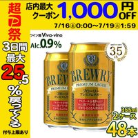 ブローリー プレミアムラガー 2ケース 48本入り ローアルコールビール まとめ買い ケース買い 送料無料 北海道・沖縄除く