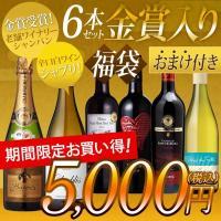 厳選 ワイン6本セットです!注目は1本あたり2,980円の金賞受賞シャンパン☆ さらに白ワインの代名...