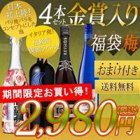 厳選 ワイン4本セットです!注目は1本あたり2,160円のパリのバラ専門店が監修したロゼスパークリン...