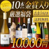 2017年初売り厳選 バラエティワイン10本セットです! 注目は白ワインの代名詞、1本2,209円の...