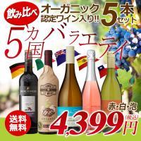 5ヵ国のワインが入ったバラエティセット! 「赤白泡ワイン」5本セット【内容】750ml ●ファーマー...