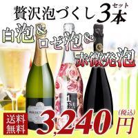 期間限定 お試しスパークリングワイン 3本セットB【容量:750ml】 ●ローズナンバー ロゼ セミ...
