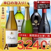【3月限定】送料無料!お手頃ワイン3本と金賞受賞ワイン、シャブリの入った「赤白泡ワイン」5本セットA...
