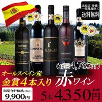スペイン産赤ワイン5本セット C 750ml ☆クルトゥーラ・ヴィニ グラン・レセルバ(赤:辛口) ...