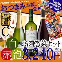 <ワイン3本 750ml> ●ペーター&ペーター ピノ・ノワール(赤:ミディアムボディ・辛口) ☆ク...