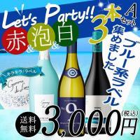ラベルがブルー系のワイン赤白泡3本セット A【内容量:750ml】 ●ストームフック カベルネ・ソー...