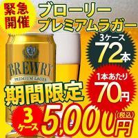 【期間限定】ブローリー プレミアムラガー 3ケース(72本入り) ノンアルコールビール ビールに使用...