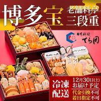 【※代金引換不可※】 新春を迎えるに、日本料理を知り尽くした老舗料理てら岡の職人が彩りよく祝いの品々...