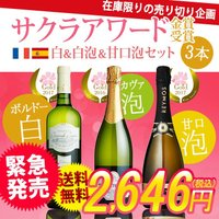 金賞受賞 白&スパークリング 3本 ワインセット【容量:750ml】 ☆シャトー・グラン・ジャン ア...