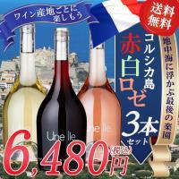 フランス コルシカ島のワイン 赤白ロゼ バラエティ3本セット 750ml ●ドメーヌ・テッラ・ヴェッ...