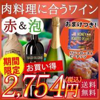 <肉料理にあうワイン赤・泡3本セット 750ml> ●ファーマーズ オブ ワイン イタリアン・レッド...