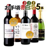 送料無料!お手頃ワイン3本とメダル受賞ワイン2本の「赤白泡ワイン」5本セット ●ルナ・パッサンテ グ...