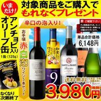 お手頃ワイン3本とメダル受賞ワイン2本の 赤白泡ワイン5本セット ☆ライセス・シラー・レセルバ (赤...