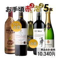お手頃ワイン3本とメダル受賞ワイン2本「赤・泡ワイン」5本セット ☆シャトー・オー・ラ・ヴァレット(...